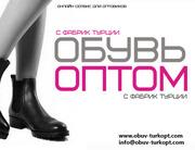 Обувь оптом с Турции